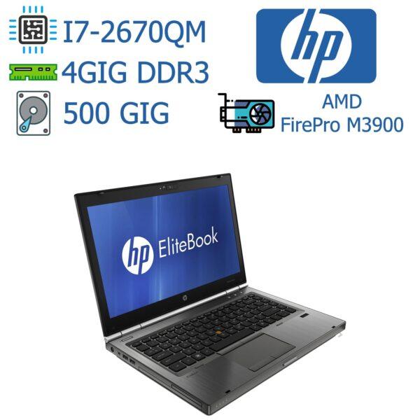 لپ تاپ استوک دست دوم HP مدل EliteBook 8460w مناسب برنامه نویسی و دانش جویی و دانش آموزی