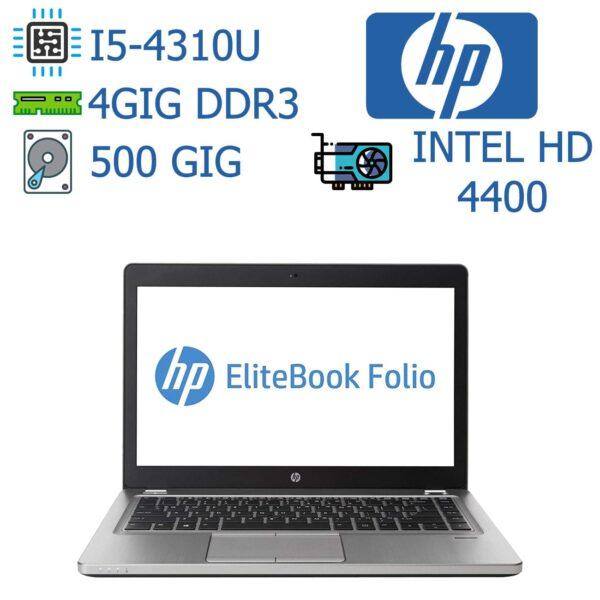 لپ تاپ استوک دست دوم HP مدل EliteBook Folio 9480m مناسب دانش آموزی و دانش جویی