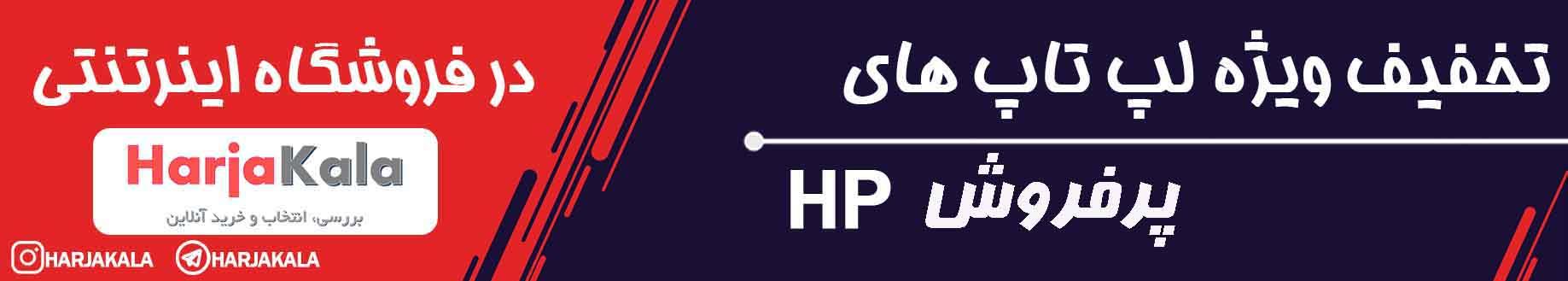 تخفیف ویژه لپ تاپ پرفروش hp