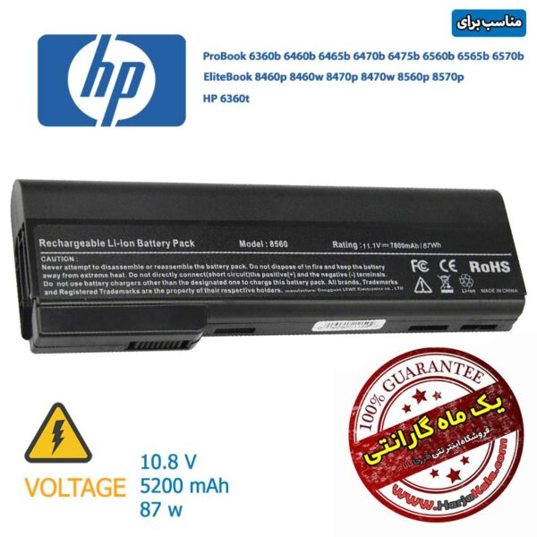 باتری لپ تاپ HP Elitebook 8460w