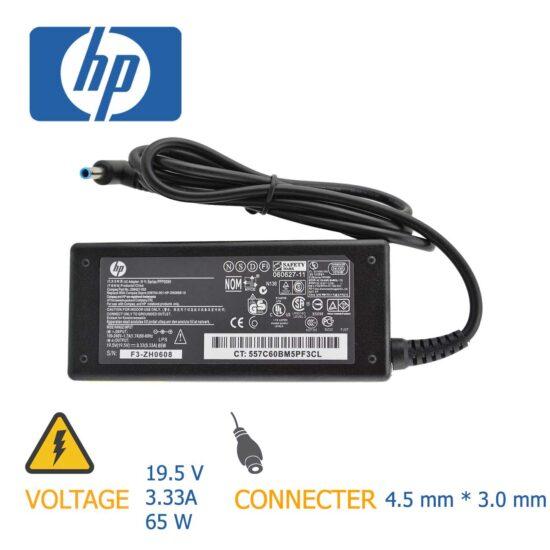 شارژر لپ تاپ اچ پی 19.5V 3.33A 65W 4.5*3.0mm