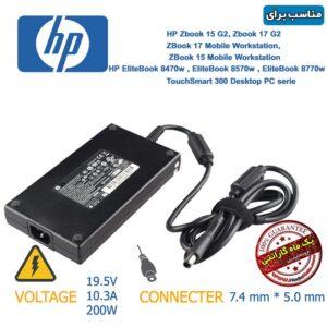 شارژر لپ تاپ ۲۰۰w 19.5v*10.3A 7.4mm*5.0mm HP