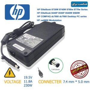 شارژر لپ تاپ ۲۳۰w 19.5v*11.8A 7.4mm*5.0mm HP