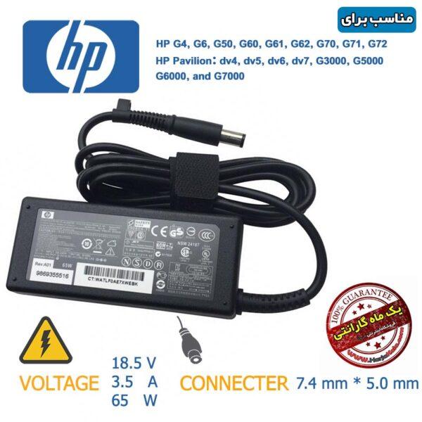 شارژر آداپتور لپ تاپ نوت بوک 18.5V 3.5A 65W 7.4mm*5.0mm HP