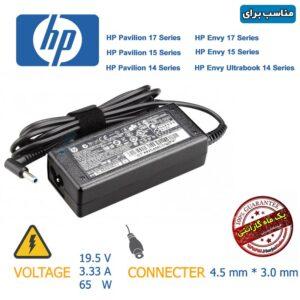 شارژر لپ تاپ ۶۵w 19.5v*3.33A 4.5mm*3.0mm HP