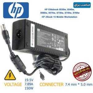 شارژر لپ تاپ ۱۵۰w 19.5v*7.7A 7.4mm*5.0mm HP