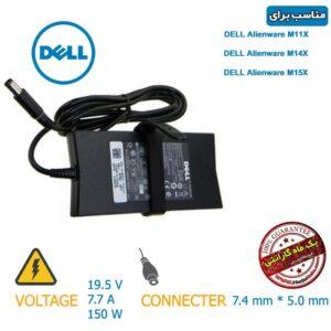 شارژر لپ تاپ DELL 150w 19.5v 7.7A 7.4mm*5.0mm