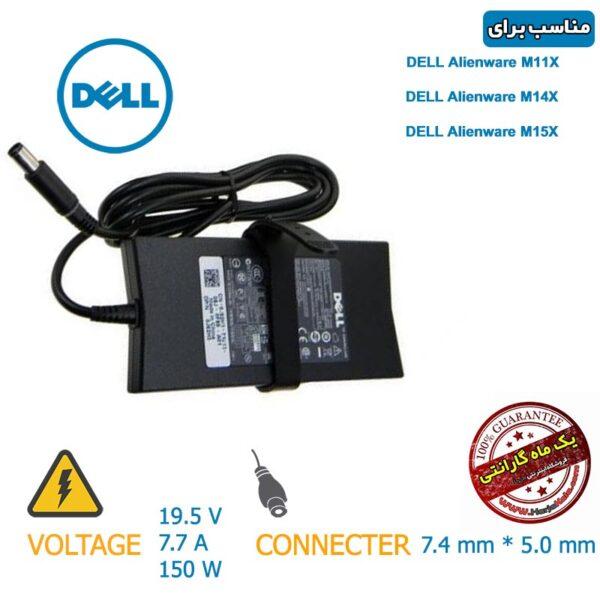 شارژر آداپتور لپ تاپ نوت بوک DELL 150w-19.5v-7.7A-7.4mm*5.0mm