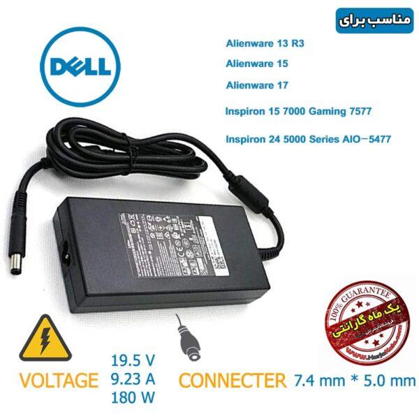 شارژر آداپتور لپ تاپ نوت بوک DELL 180w-19.5v-9.23A-7.4mm*5.0mm