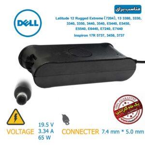 شارژر لپ تاپ ۶۵w 19.5v*3.34A 7.4mm*5.0mm DELL