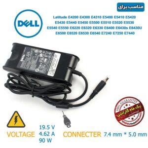 شارژر لپ تاپ ۹۰w 19.5v*4.62A 7.4mm*5.0mm DELL