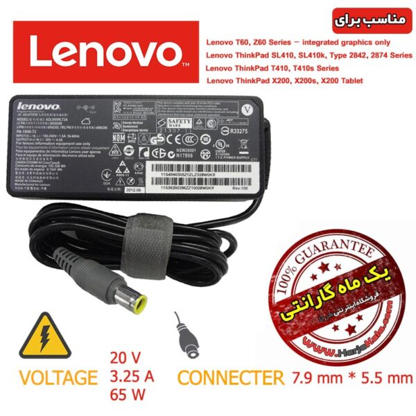 شارژر لپ تاپ 20V 3.25A 65W 7.9mm*5.5mm LENOVO
