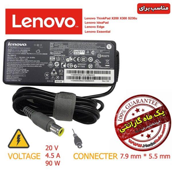 شارژر لپ تاپ 20V 4.5A 90W 7.9mm*5.5mm LENOVO