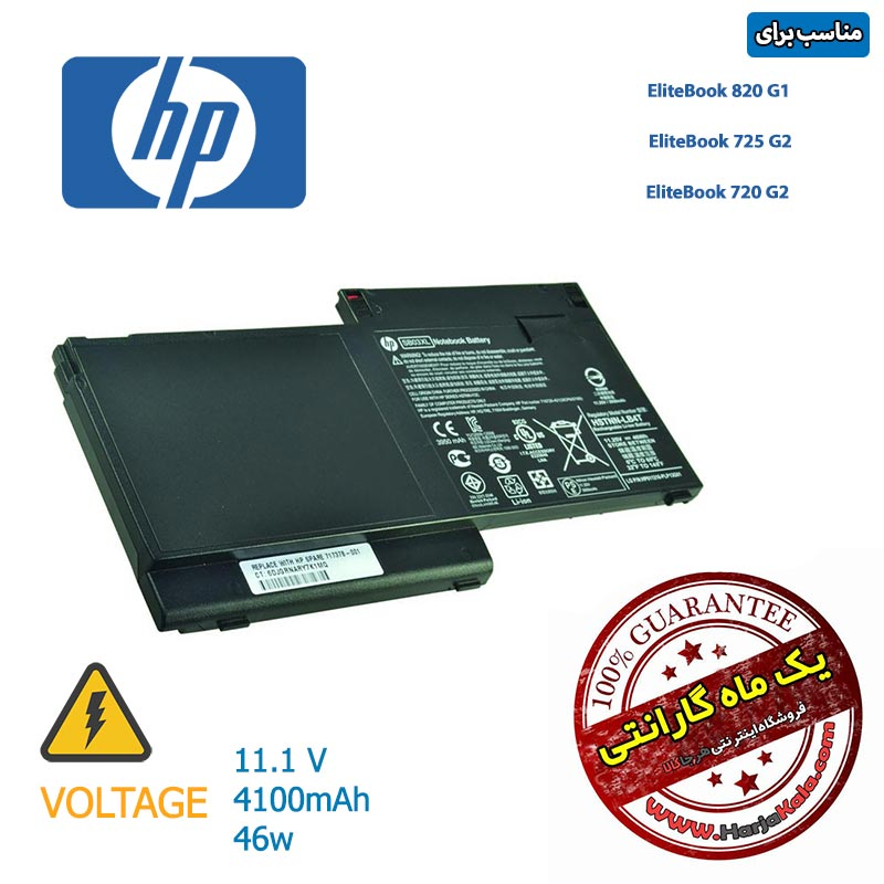 باتری لپ تاپ HP 820