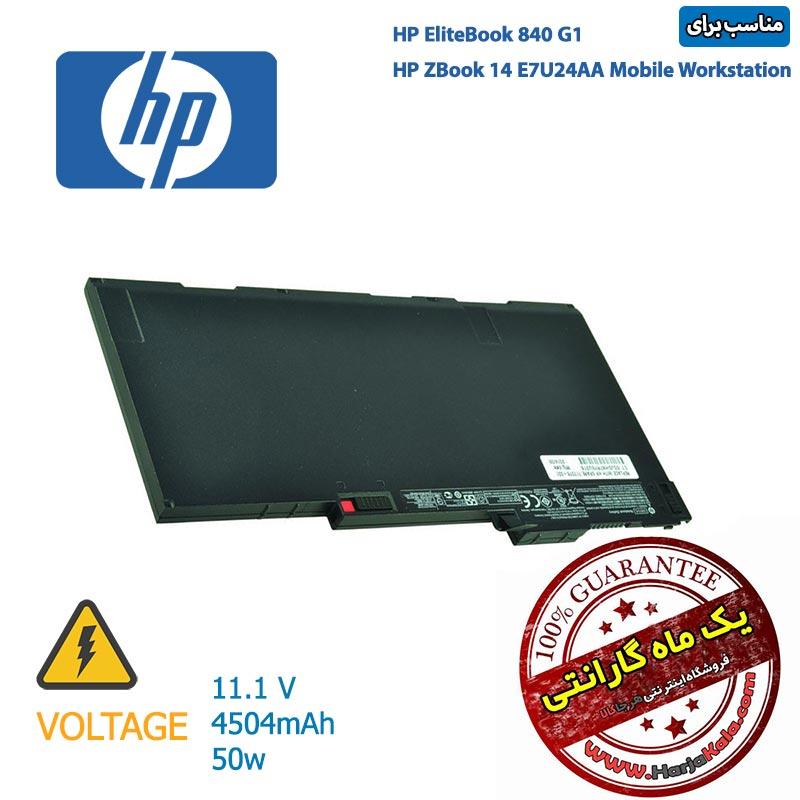 مشخصات قیمت و خرید باتری لپ تاپ HP Elitebook 840 G1 - لپتاپ ارزان - هرجاکالا