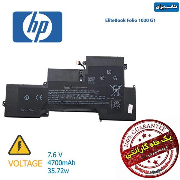 باتری لپ تاپ HP Elitebook Folio 1020