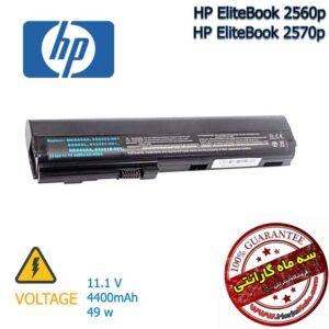 باتری لپ تاپ HP Elitebook 2560P