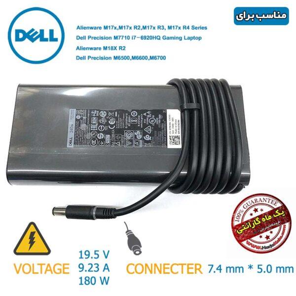 شارژر آداپتور لپ تاپ نوت بوک دل DELL 240w-12.3A-19.5V-7.4mm-5.0mm