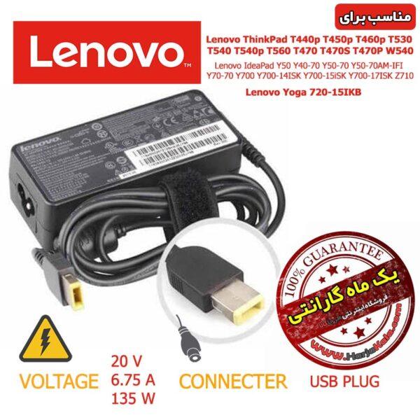 شارژر لپ تاپ 20V 6.75A 135W USB LENOVO