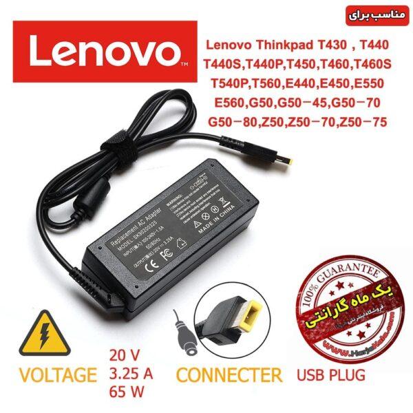 شارژر لپ تاپ 20V 3.25A 65W USB LENOVO