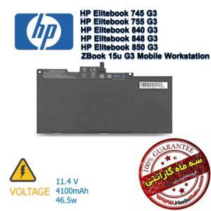باتری لپ تاپ HP Elitebook 840G3