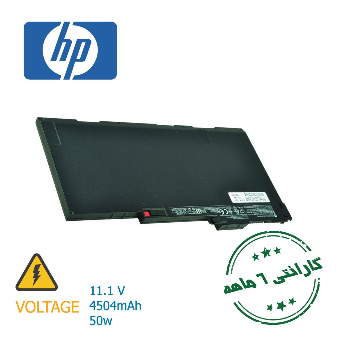باتری لپ تاپ HP Elitebook 840 G1