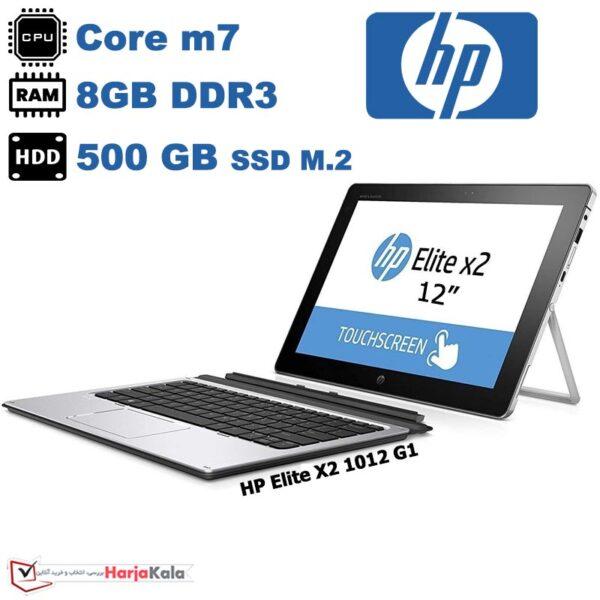 تبلت استوک ارزان HP Elite x2 1012 G1