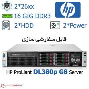 سرور استوک HP DL380p G8