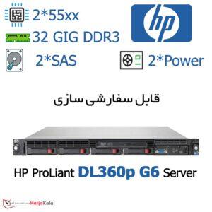 سرور استوک HP DL360p G6