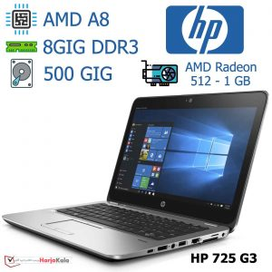 لپ تاپ استوک HP Elitebook 725G3 – A