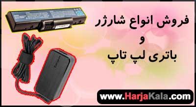 بنر سمت چپ - فروش انواع باتری و شارژر لپ تاپ - لپ تاپ استوک ارزان