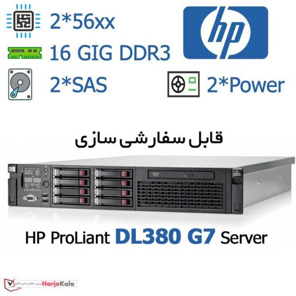 سرور استوک ارزان اچ پی - سرور استوک HP DL380 G7
