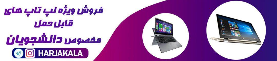 لپ تاپ سبک و قابل حمل - لپ تاپ استوک ارزان