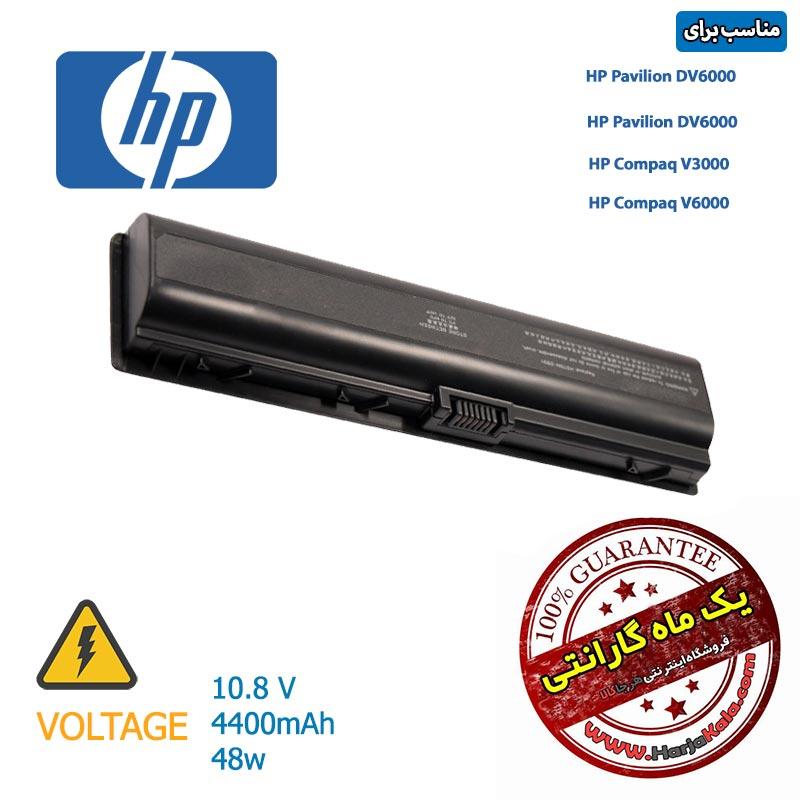 باتری لپ تاپ HP مدل Compaq-V3000