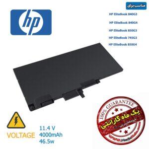 باتری لپ تاپ HP مدل Elitebook 840G3