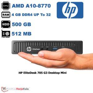 کیس استوک دست دوم ارزان کوچک HP EliteDesk 705 G3