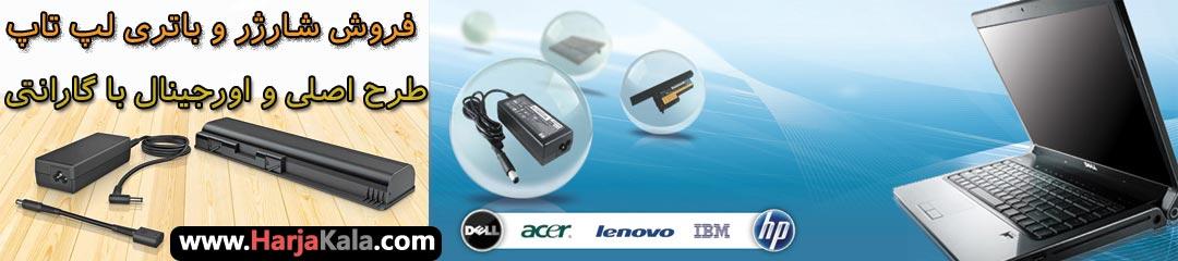 شارژر و آداپتور لپ تاپ - طرح اصلی و اورجینال