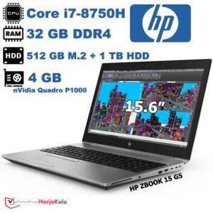 لپ تاپ استوک HP مدل ZBook 15 G5