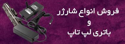 فروش شارژر لپ تاپ