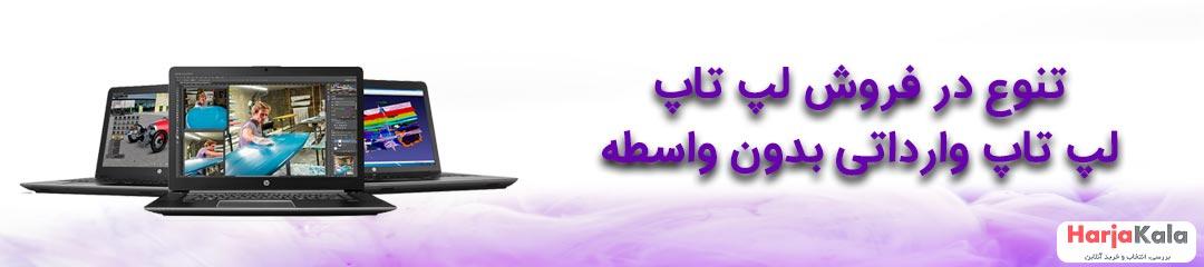 لپ تاپ استوک ارزان و ظریف مناسب دانش آموزان و دانشجویان