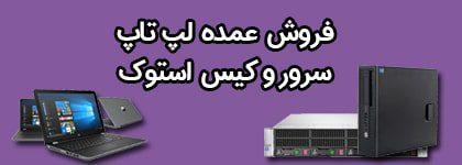 فروش عمده لپ تاپ و سرور